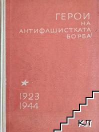 Герои на антифашистката борба. Книга 1