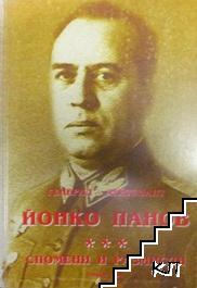 Генерал-лейтенант Йонко Панов