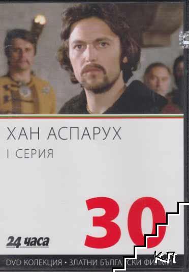 Хан Аспарух. Серия 1-3