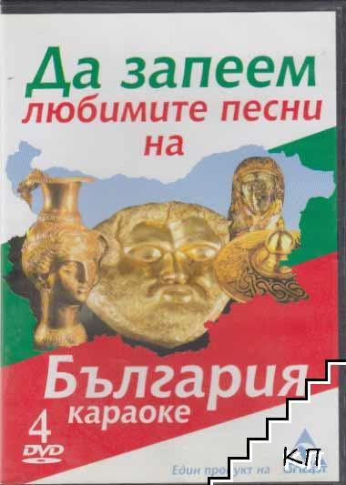 Да запеем любимите песни на България. Караоке