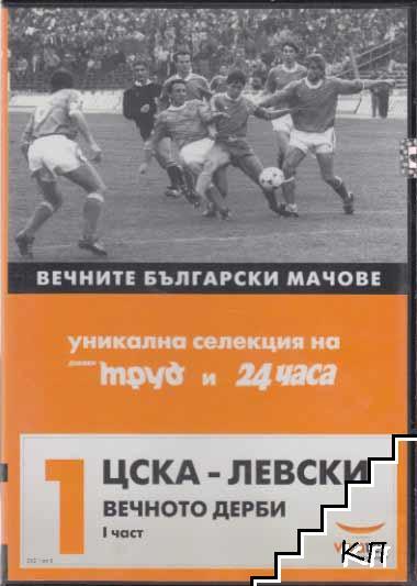 Вечните български мачове № 1: ЦСКА - Левски. Вечното дерби. Част 1