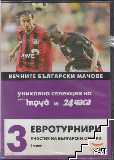 Вечните български мачове № 3: Евротурнири. Участия на български отбори. Част 1