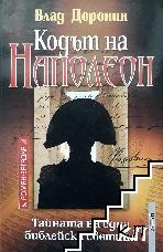 Кодът на Наполеон