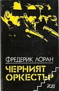 Черният оркестър