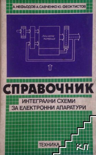 Справочник. Интегрални схеми за електронни апаратури