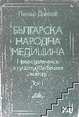 Българска народна медицина. Природолечение и природосъобразен живот. Том 1