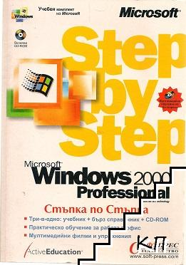 Step by step. Microsoft windows 2000 professional + CD