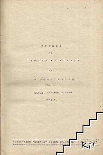 Превод от текста на атласа на Вернер Шпалтехолц. Том 2