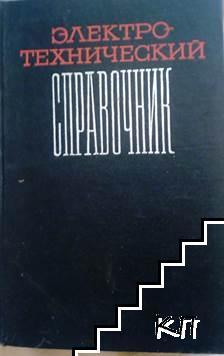 Електротехнический справочник