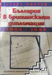 България в британската дипломация 1944-1947