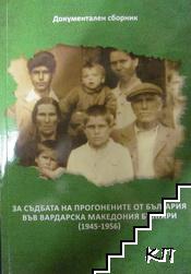 За съдбата на прогонените от България във Вардарска Македония българи 1945-1956
