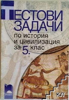 Тестови задачи по история и цивилизация за 5. клас