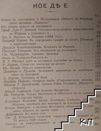 """Юбилейна книга на Жеравненското читалище """"Единство"""" по случай петдесетгодишнината му 1870-1920 и паметникъ на загиналите за родината жеравненци отъ 1870-1920"""