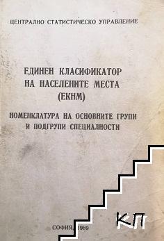 Единен класификатор на населените места (ЕКНМ). Номенклатура на основните групи и подгрупи специалности