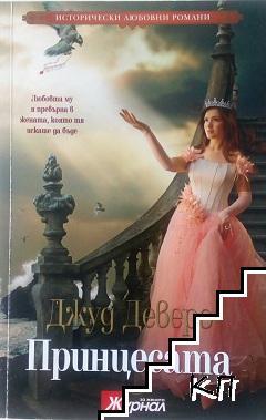 Принцесата