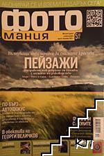 Фотомания. Бр. 6 / 2012