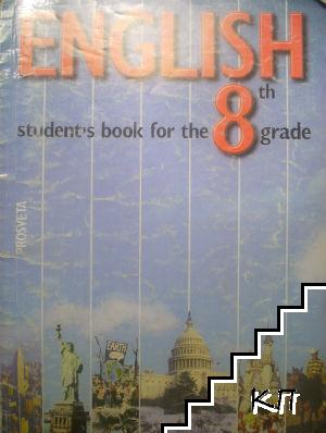 English Student's Book for the 8th grade