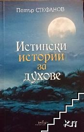 Истински истории за духове