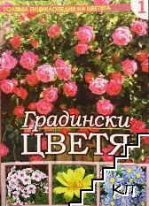 Голяма енциклопедия на цветята. Том 1: Градински цветя