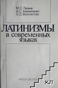 Латинизмы в современных языках