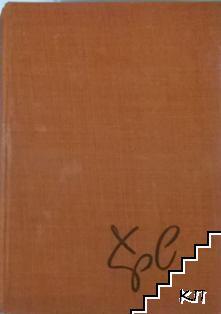 Събрани съчинения в четири тома. Том 4