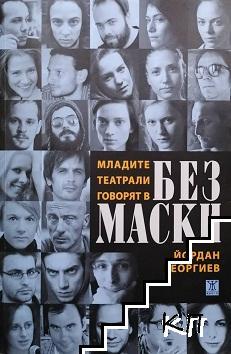 """Младите театрали говорят в """"Без маски"""""""