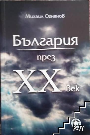 България през XX в.