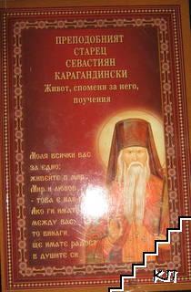 Преподобният старец Севастиян Карагандински
