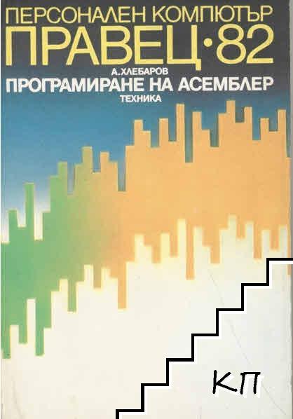 Персонален компютър Правец-82: Програмиране на Асемблер