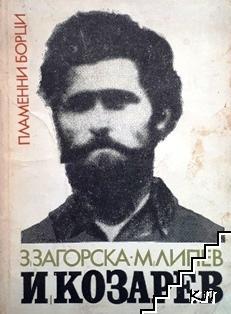 Иван Козарев