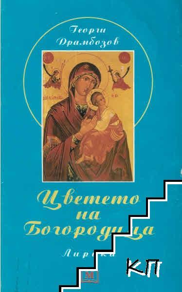 Цветето на Богородица