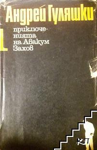Приключенията на Авакум Захов
