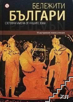 Бележити българи. Том 1: Световни имена от нашите земи