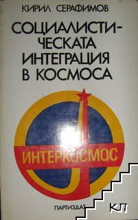 Социалистическата интеграция в Космоса