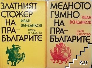 Златният стожер на прабългарите / Медното гумно на прабългарите