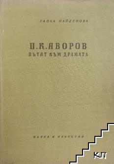 П. К. Яворов: Пътят към драмата