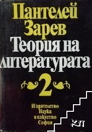 Теория на литературата в два тома. Том 2