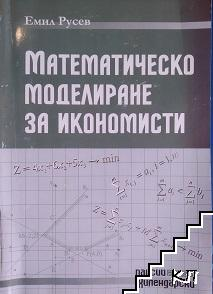 Математическо моделиране за икономисти