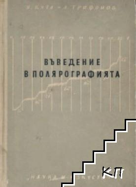 Въведение в полярографията
