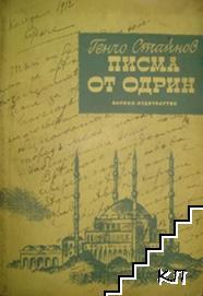 Писма от Одрин
