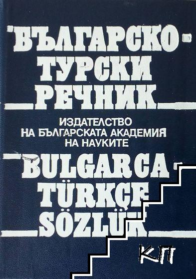 Българско-турски речник / Bulgarca-türkçe sözlük