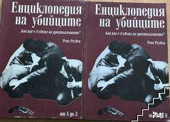 Енциклопедия на убийците. Том 1-2