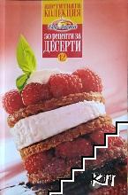 50 рецепти за десерти