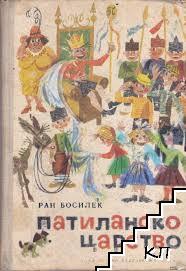 Патиланско царство