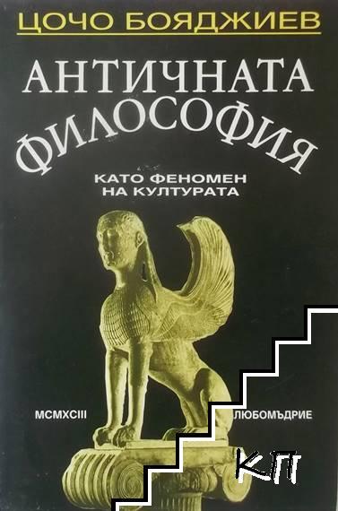 Античната философия като феномен на културата