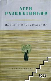 Избрани произведения в три тома. Том 3: Преводи