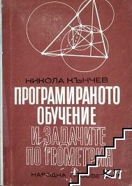 Програмираното обучение и задачите по геометрия