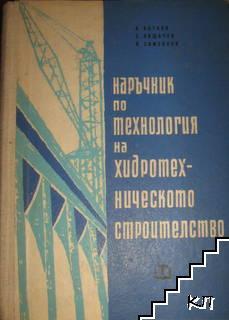 Наръчник по технология на хидротехническото строителство