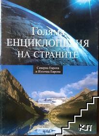 Голяма енциклопедия на страните. Том 3