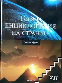 Голяма енциклопедия на страните. Том 13: Северна Африка